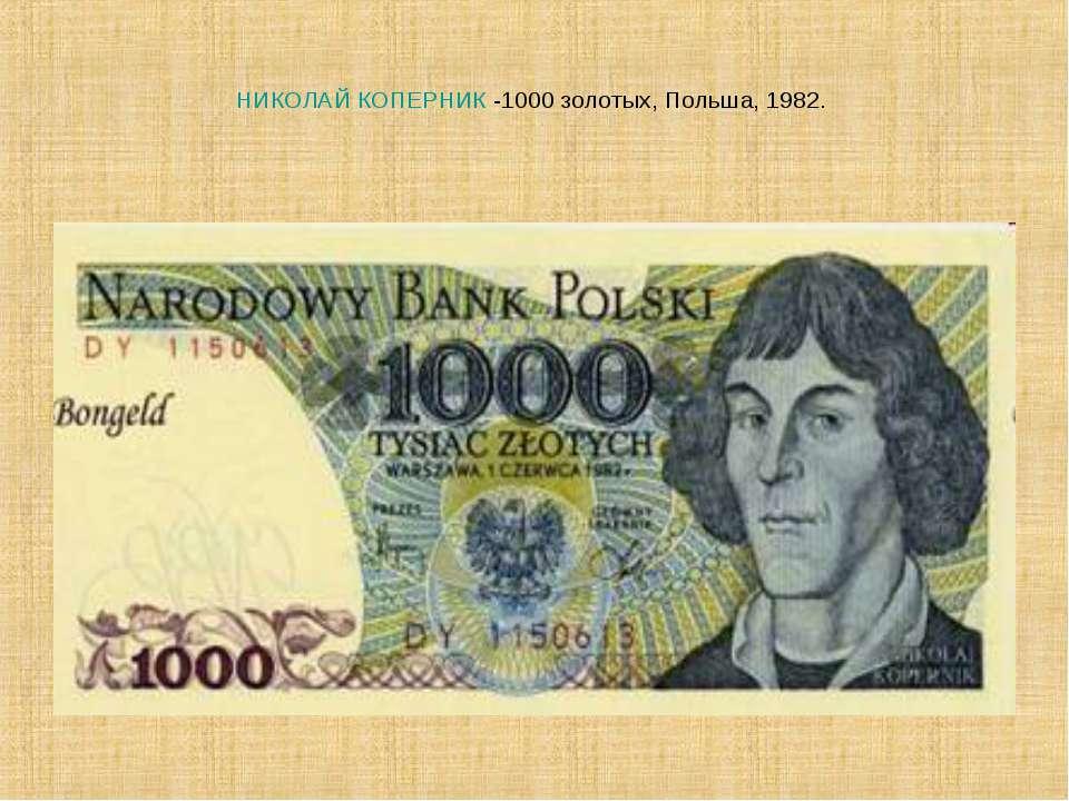 НИКОЛАЙ КОПЕРНИК -1000 золотых, Польша, 1982.