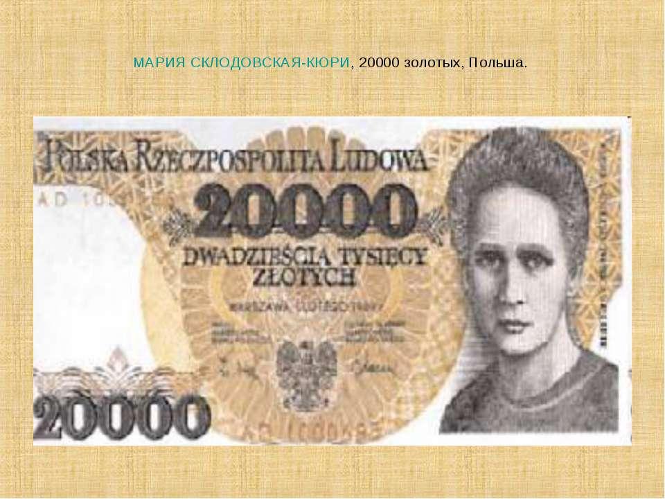 МАРИЯ СКЛОДОВСКАЯ-КЮРИ, 20000 золотых, Польша.