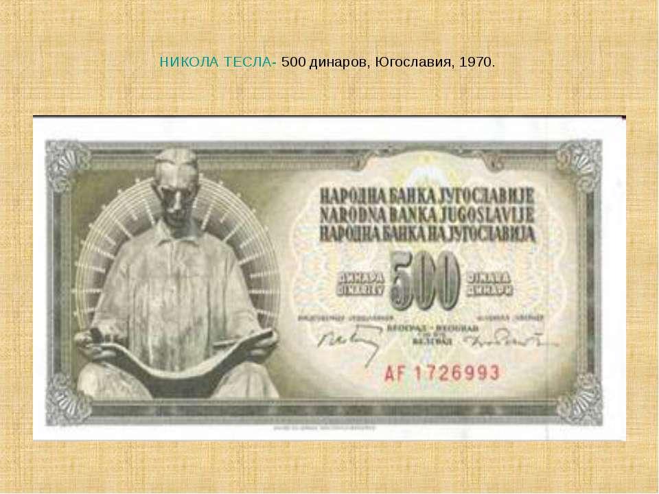 НИКОЛА ТЕСЛА- 500 динаров, Югославия, 1970.
