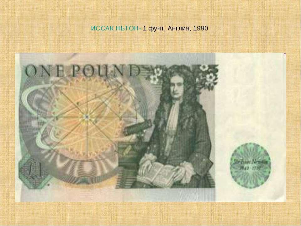 ИССАК НЬТОН- 1 фунт, Англия, 1990