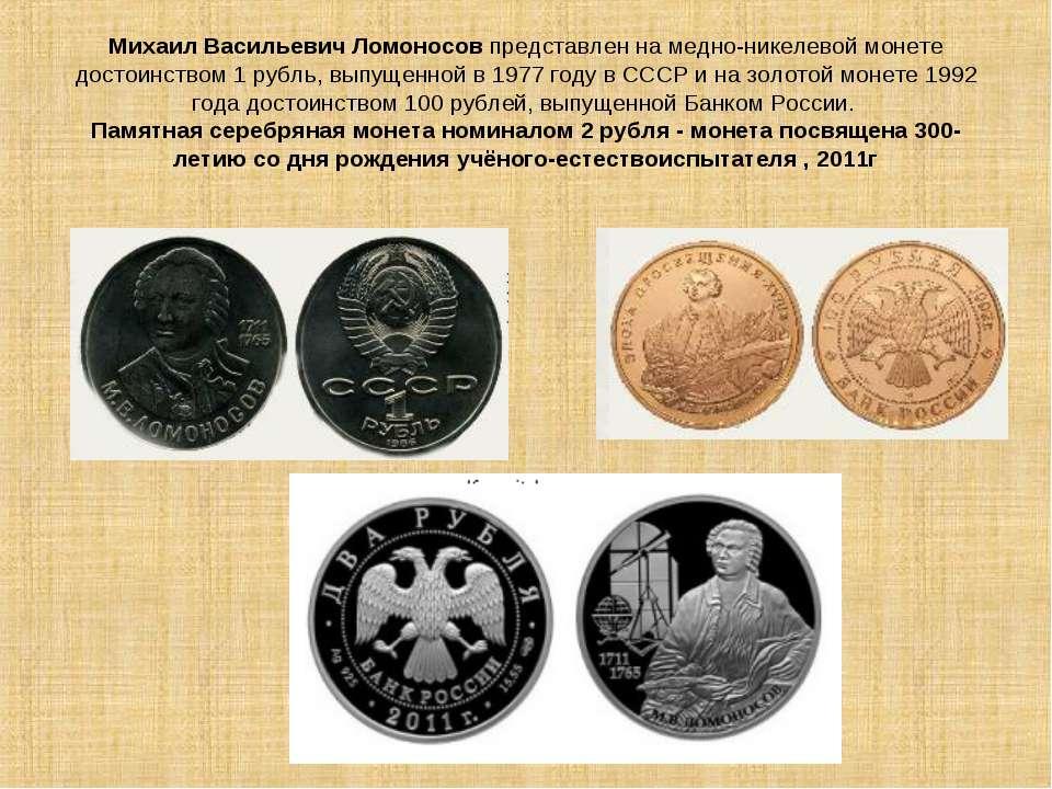 Михаил Васильевич Ломоносов представлен на медно-никелевой монете достоинство...
