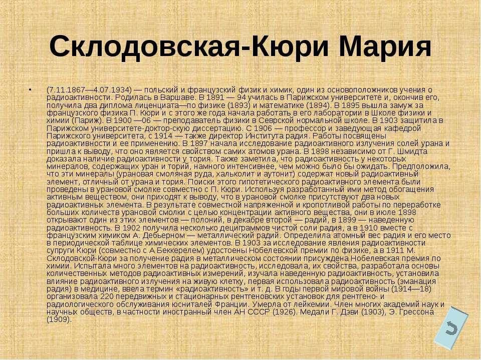 Склодовская-Кюри Мария (7.11.1867—4.07.1934) — польский и французский физик и...