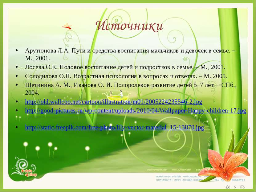 Источники Арутюнова Л.А. Пути и средства воспитания мальчиков и девочек в сем...