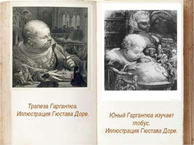 Трапеза Гаргантюа. Иллюстрация Гюстава Доре. Юный Гаргантюа изучает глобус. И...