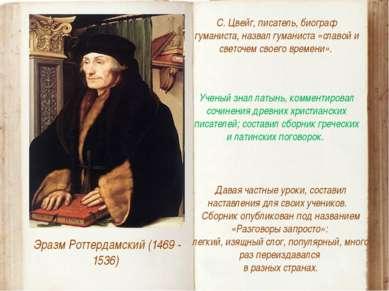 Эразм Роттердамский (1469 - 1536) С. Цвейг, писатель, биограф гуманиста, назв...