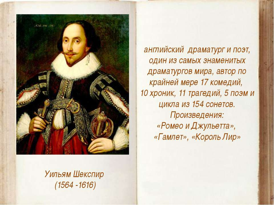 Уильям Шекспир (1564 -1616) английский драматург и поэт, один из самых знамен...