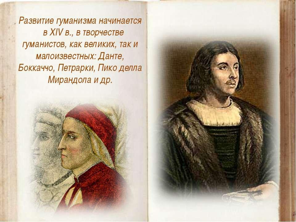 Развитие гуманизма начинается в XIV в., в творчестве гуманистов, как великих,...