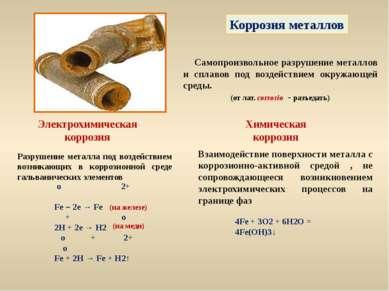 Коррозия металлов Самопроизвольное разрушение металлов и сплавов под воздейст...
