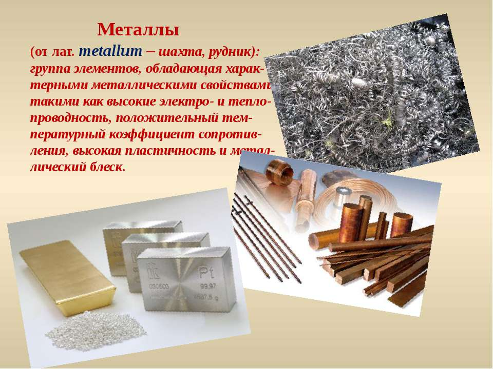 Металлы (от лат. metallum – шахта, рудник): группа элементов, обладающая хара...