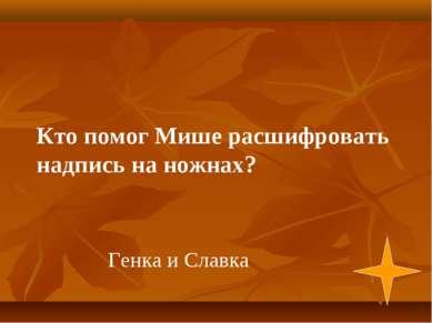 Генка и Славка Кто помог Мише расшифровать надпись на ножнах?