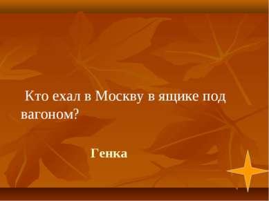 Генка Кто ехал в Москву в ящике под вагоном?