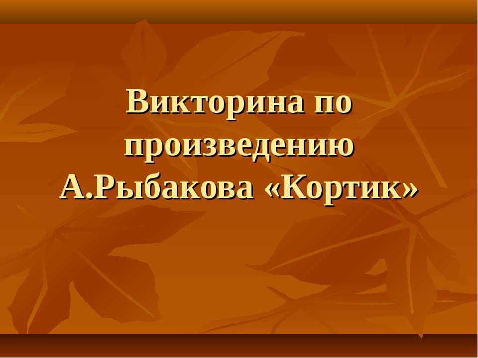 Викторина по произведению А.Рыбакова «Кортик»