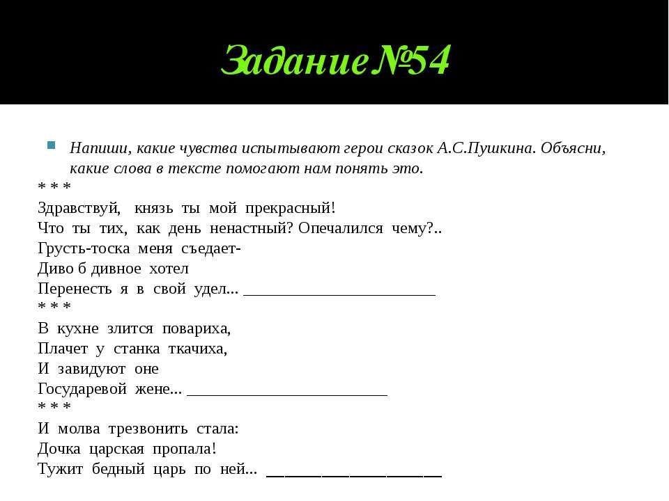 Задание№54 Напиши, какие чувства испытывают герои сказок А.С.Пушкина. Объясни...