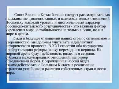 Союз России и Китая больше следует рассматривать как налаживание цивилизованн...
