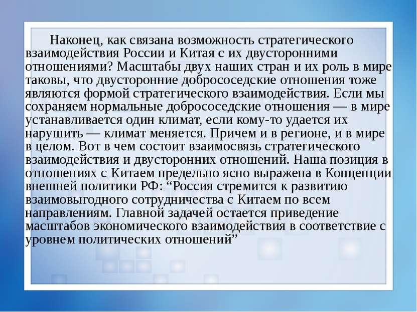 Наконец, как связана возможность стратегического взаимодействия России и Кита...