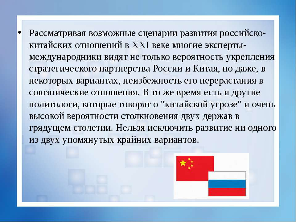 Рассматривая возможные сценарии развития российско-китайских отношений в XXI ...