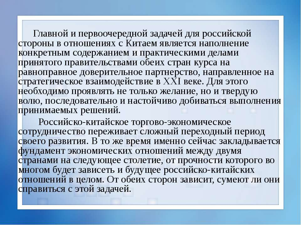 Главной и первоочередной задачей для российской стороны в отношениях с Китаем...