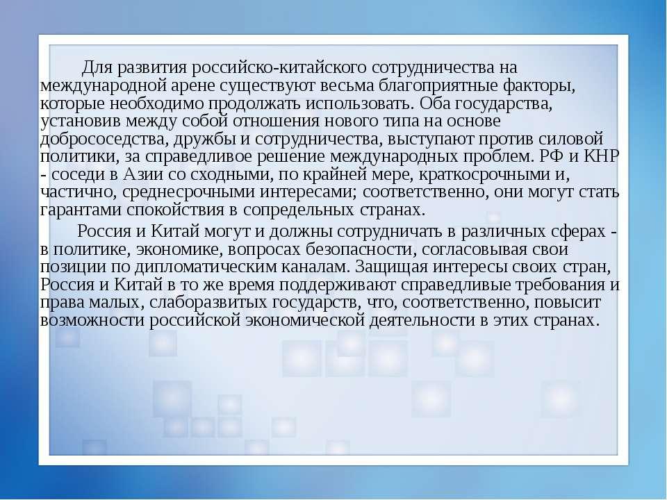 Для развития российско-китайского сотрудничества на международной арене сущес...