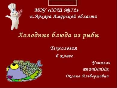 Холодные блюда из рыбы Технология 6 класс Учитель РЯБИНИНА Оксана Альбертовна...