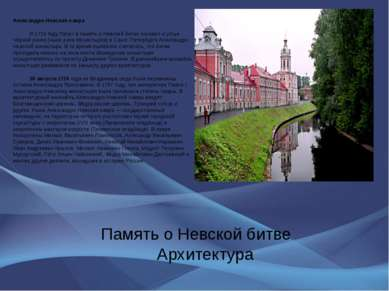 Память о Невской битве Архитектура Александро-Невская лавра В 1710 году Петр ...