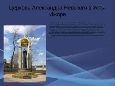 Церковь Александра Невского в Усть-Ижоре В честь победы в Невской битве в Уст...