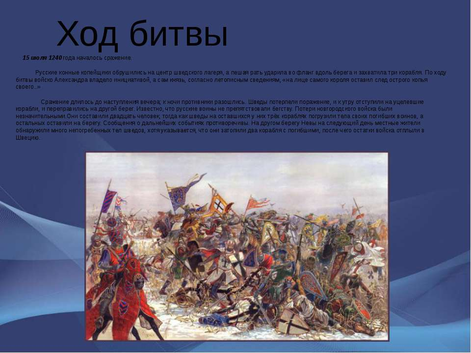 Ход битвы 15 июля 1240 года началось сражение. Русские конные копейщики обруш...