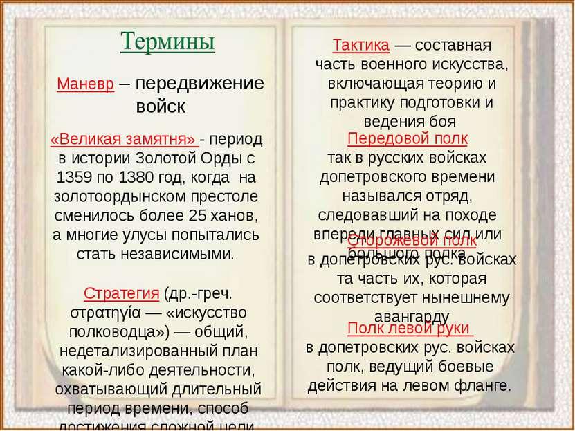 Маневр – передвижение войск «Великая замятня» - период в истории Золотой Орды...