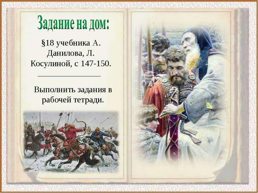 §18 учебника А. Данилова, Л. Косулиной, с 147-150. Выполнить задания в рабоче...