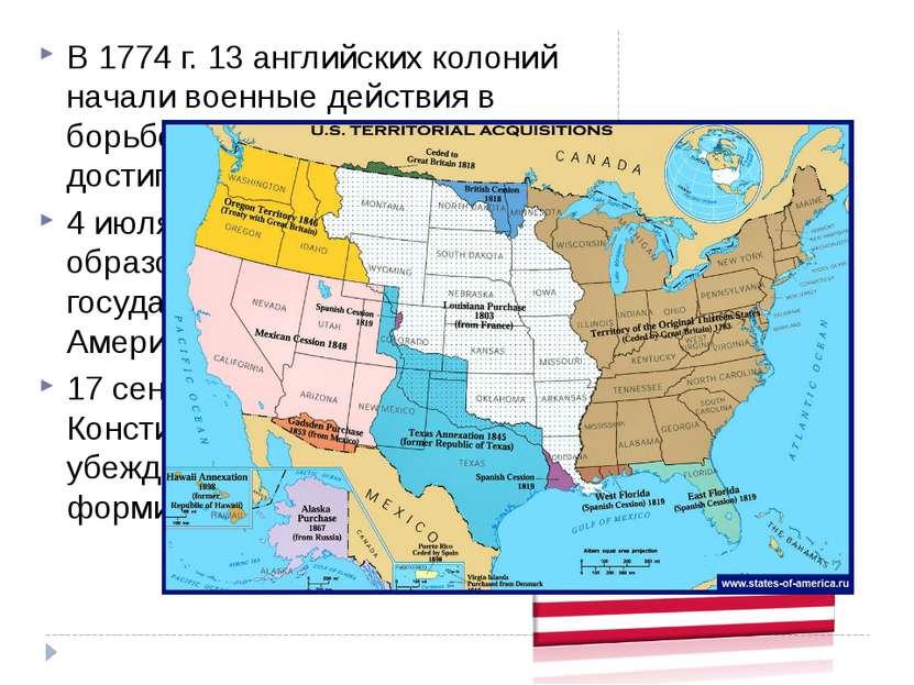 В 1774 г. 13 английских колоний начали военные действия в борьбе за независим...
