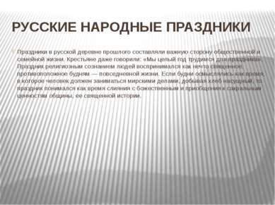 РУССКИЕ НАРОДНЫЕ ПРАЗДНИКИ Праздники в русской деревне прошлого составляли ва...