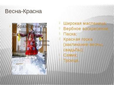 Весна-Красна Широкая масленица; Вербное воскресение; Пасха; Красная горка (за...