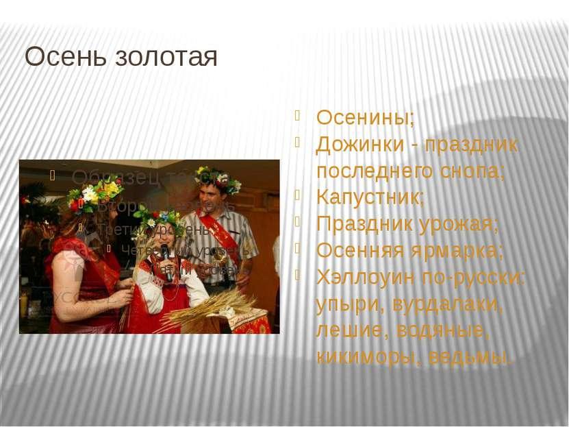 Осень золотая Осенины; Дожинки - праздник последнего снопа; Капустник; Праздн...