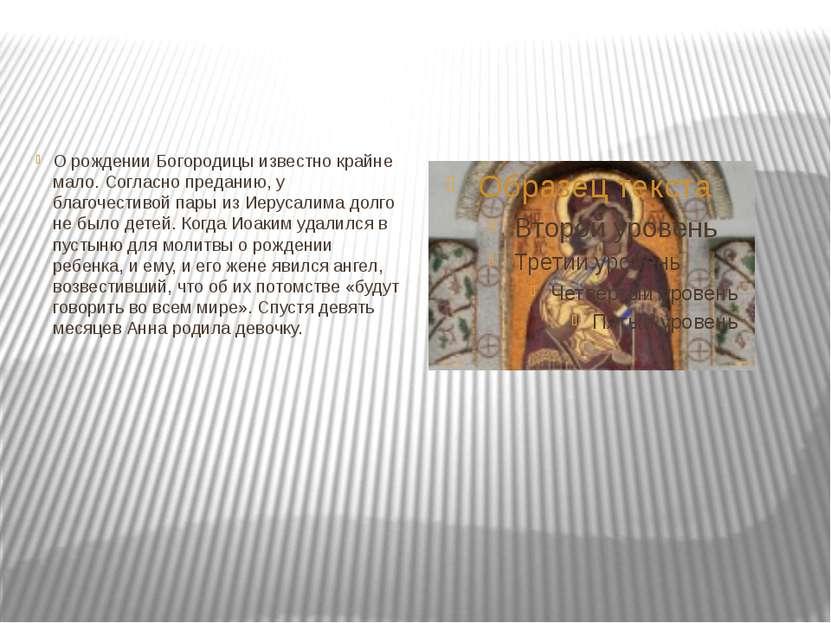 О рождении Богородицы известно крайне мало. Согласно преданию, у благочестиво...