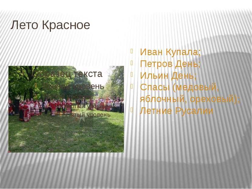 Лето Красное Иван Купала; Петров День; Ильин День; Спасы (медовый, яблочный, ...
