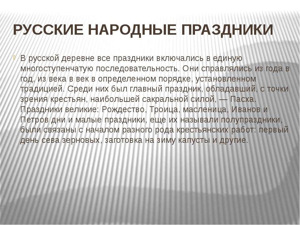 РУССКИЕ НАРОДНЫЕ ПРАЗДНИКИ В русской деревне все праздники включались в едину...