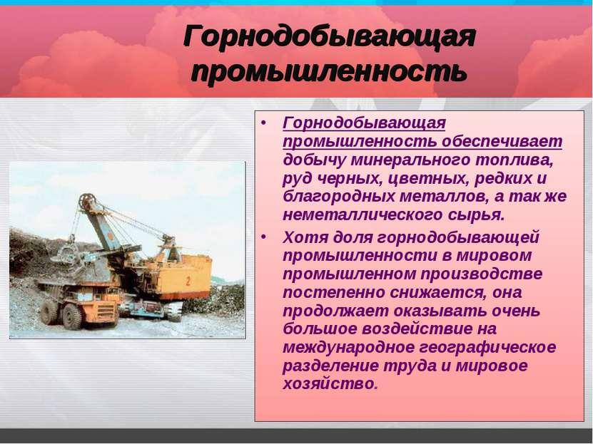 Горнодобывающая промышленность обеспечивает добычу минерального топлива, руд ...