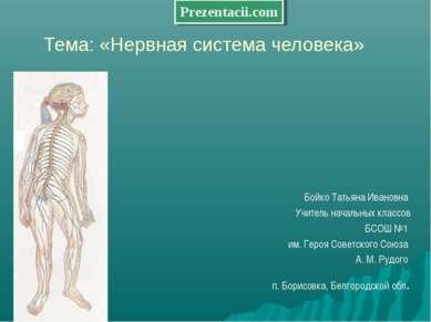 Тема: «Нервная система человека» Бойко Татьяна Ивановна Учитель начальных кла...