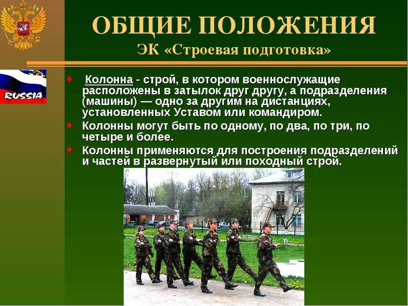 ОБЩИЕ ПОЛОЖЕНИЯ ЭК «Строевая подготовка» Колонна - строй, в котором военнослу...