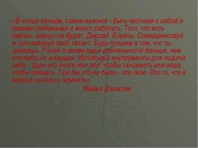 «В конце концов, самое важное - быть честным с собой и своими любимыми и мног...