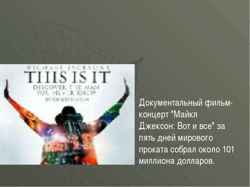 """Документальный фильм-концерт """"Майкл Джексон: Вот и все"""" за пять дней мирового..."""