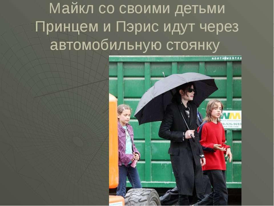 Майкл со своими детьми Принцем и Пэрис идут через автомобильную стоянку