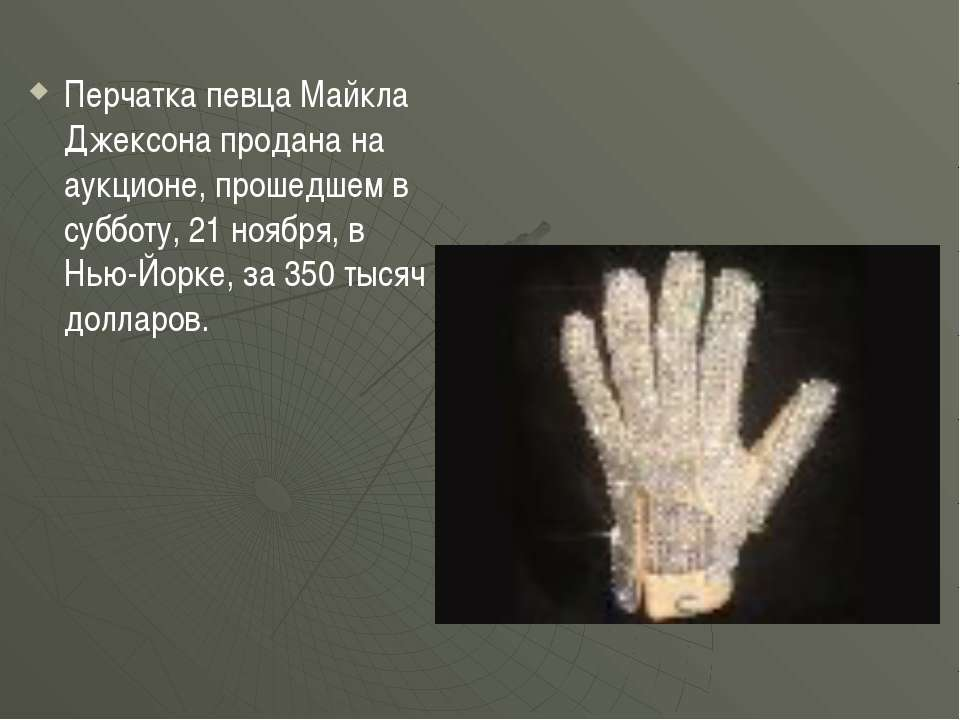 Перчатка певца Майкла Джексона продана на аукционе, прошедшем в субботу, 21 н...