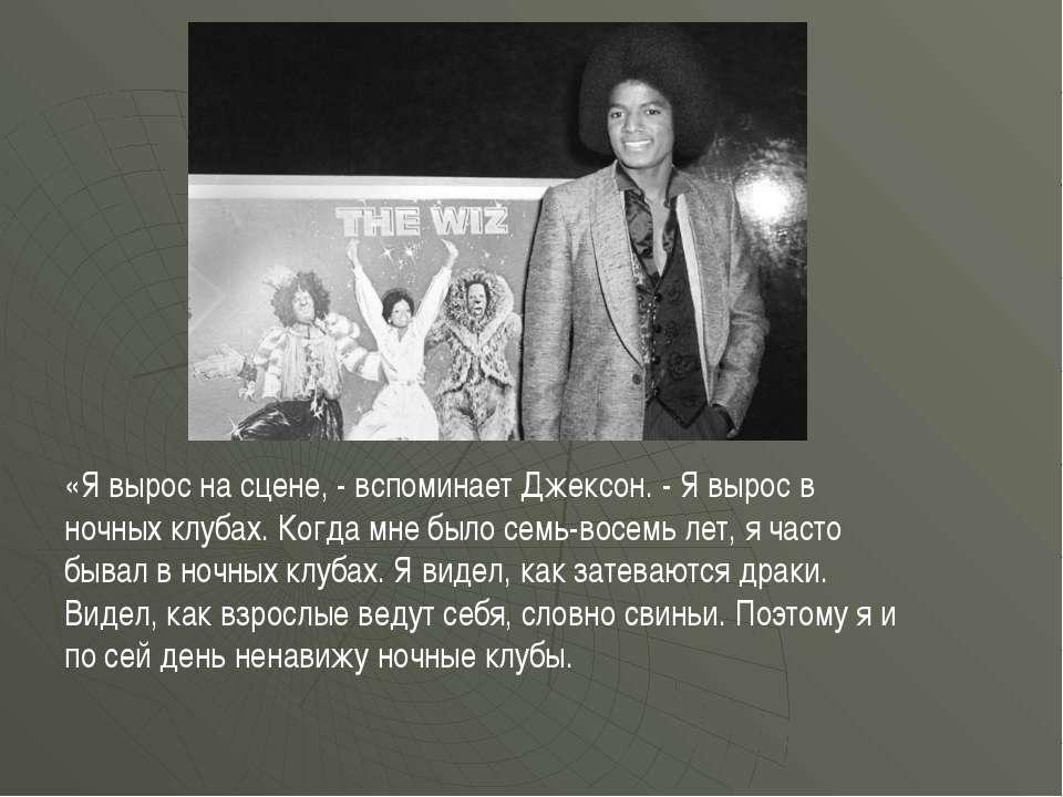 «Я вырос на сцене, - вспоминает Джексон. - Я вырос в ночных клубах. Когда мне...
