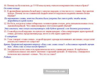 10. Почему на Руси вплоть до XVIII века кузнец считался покровителем семьи и ...