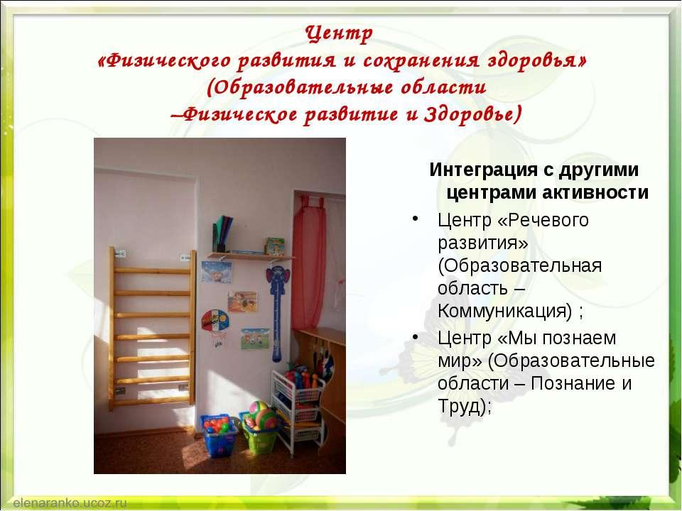Центр «Физического развития и сохранения здоровья» (Образовательные области –...