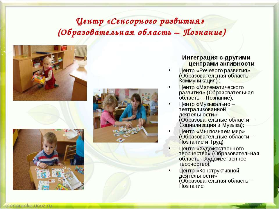 Центр «Сенсорного развития» (Образовательная область – Познание) Интеграция с...