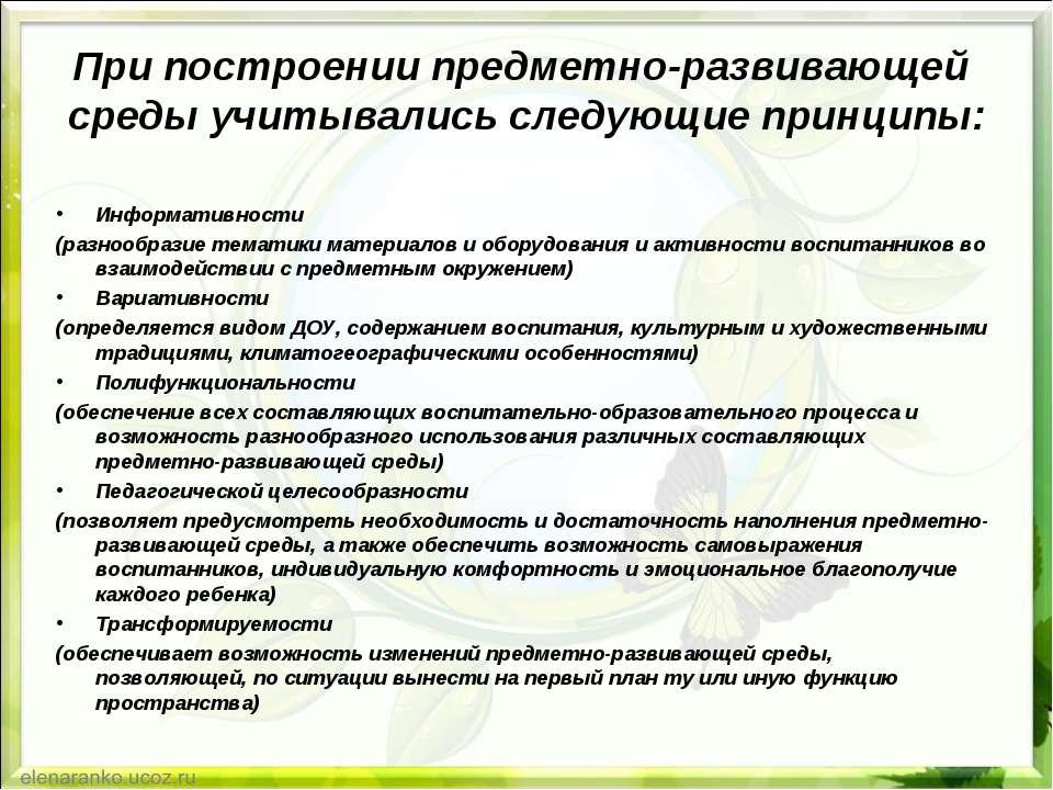 При построении предметно-развивающей среды учитывались следующие принципы: Ин...