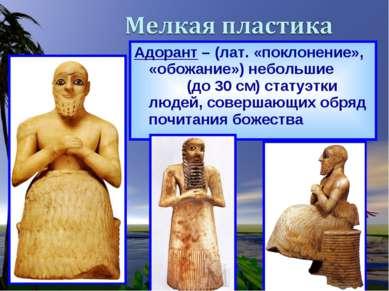 Адорант – (лат. «поклонение», «обожание») небольшие (до 30 см) статуэтки люде...