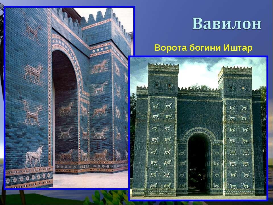 Ворота богини Иштар