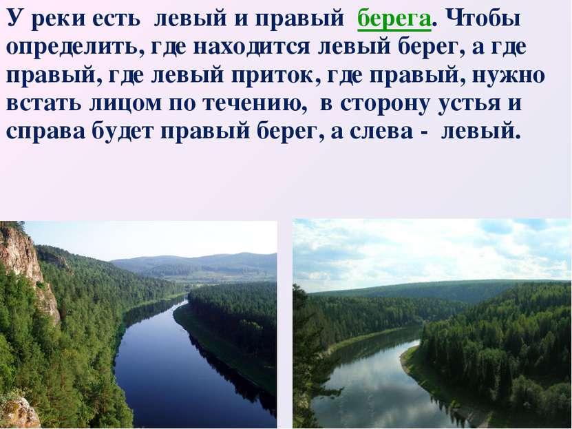 У реки есть левый и правый берега. Чтобы определить, где находится левый бере...